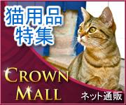 猫用品特集 ネット通販クラウンモール